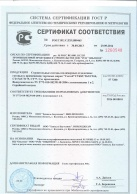 Сертификаты  Ceresit CT 174/CT 175 decor